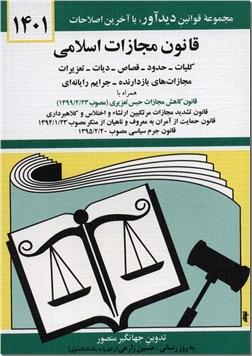 خرید کتاب قانون مجازات اسلامی 1400 از: www.ashja.com - کتابسرای اشجع