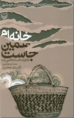 کتاب خانه ام همین جاست - خاطرات افسانه قاضی زاده - خرید کتاب از: www.ashja.com - کتابسرای اشجع