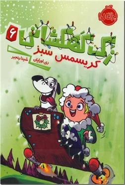 کتاب داستان ابر برفی، اسب تیزپای - ادبیات نوجوانان - خرید کتاب از: www.ashja.com - کتابسرای اشجع