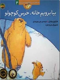 خرید کتاب قصه های خرس کوچولو ، بیا برویم خانه از: www.ashja.com - کتابسرای اشجع