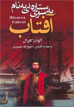 خرید کتاب به سوی ستاره ای به نام آفتاب از: www.ashja.com - کتابسرای اشجع