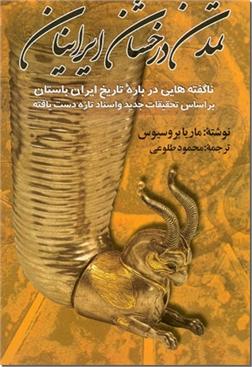 کتاب تمدن درخشان ایرانیان - ناگفته هایی در باره تاریخ ایران باستان بر اساس تحقیقات جدید و اسناد تازه - خرید کتاب از: www.ashja.com - کتابسرای اشجع