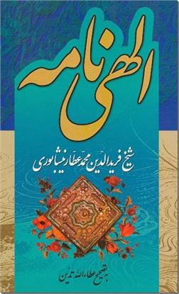 خرید کتاب الهی نامه از: www.ashja.com - کتابسرای اشجع