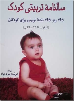 خرید کتاب 365 نکته تربیتی کودکان از: www.ashja.com - کتابسرای اشجع