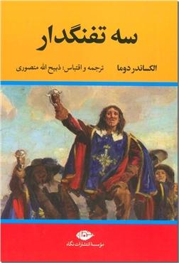 خرید کتاب سه تفنگدار الکساندر دوما از: www.ashja.com - کتابسرای اشجع