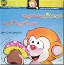 کتاب می می نی پشت پرده ، یه سکه پیدا کرده - ترانه های می می نی و مامانی - خرید کتاب از: www.ashja.com - کتابسرای اشجع