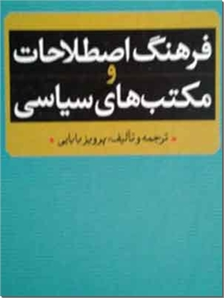 کتاب فرهنگ اصطلاحات و مکتب های سیاسی - علوم سیاسی - خرید کتاب از: www.ashja.com - کتابسرای اشجع