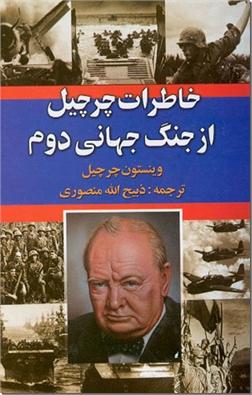 خرید کتاب خاطرات چرچیل از جنگ جهانی دوم از: www.ashja.com - کتابسرای اشجع