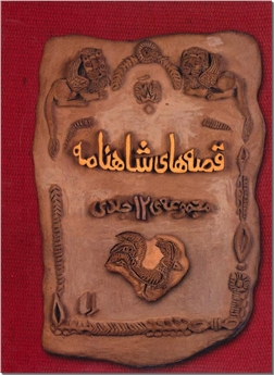 کتاب قصه های شاهنامه 4 جلدی - مجموعه داستانهای شاهنامه - خرید کتاب از: www.ashja.com - کتابسرای اشجع