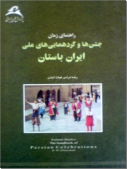 خرید کتاب راهنمای زمان جشن ها و گردهمایی های ملی ایران باستان از: www.ashja.com - کتابسرای اشجع