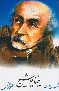 کتاب نیما یوشیج، شعر زمان ما - 5 - شعرهای برگزیده، تفسیر و تحلیل موفق ترین شعرها - خرید کتاب از: www.ashja.com - کتابسرای اشجع