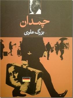 کتاب چمدان - داستانهای کوتاه از بزرگ علوی - خرید کتاب از: www.ashja.com - کتابسرای اشجع