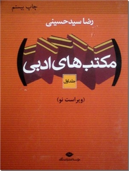 کتاب مکتب های ادبی - دوره دو جلدی - خرید کتاب از: www.ashja.com - کتابسرای اشجع