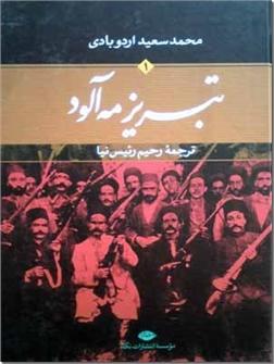 خرید کتاب تبریز مه آلود - 2 جلدی از: www.ashja.com - کتابسرای اشجع