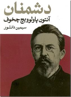 کتاب دشمنان چخوف - ترجمه دانشور - خرید کتاب از: www.ashja.com - کتابسرای اشجع