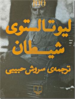 کتاب شیطان - داستانهای روسی - خرید کتاب از: www.ashja.com - کتابسرای اشجع