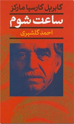 کتاب ساعت شوم - به همراه دو مصاحبه با نویسنده - خرید کتاب از: www.ashja.com - کتابسرای اشجع