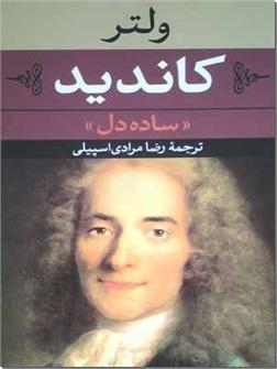کتاب کاندید - ساده دل - ادبیات کلاسیک - ولتر - خرید کتاب از: www.ashja.com - کتابسرای اشجع