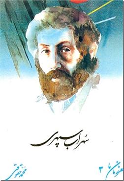کتاب سهراب سپهری، شعر زمان ما 3 - شعرهای برگزیده، تفسیر و تحلیل موفق ترین شعرها - خرید کتاب از: www.ashja.com - کتابسرای اشجع
