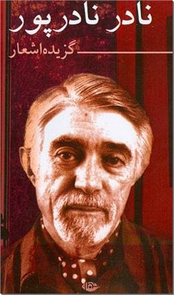 کتاب گزیده اشعار نادر نادرپور -  - خرید کتاب از: www.ashja.com - کتابسرای اشجع