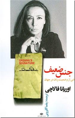 خرید کتاب جنس ضعیف، گزارشی از وضعیت زنان در جهان از: www.ashja.com - کتابسرای اشجع