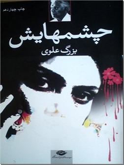 خرید کتاب چشم هایش - چشمهایش از: www.ashja.com - کتابسرای اشجع