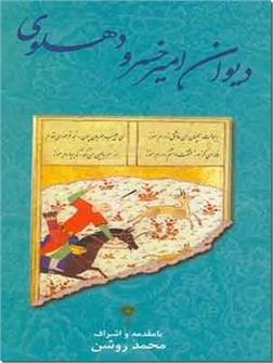 کتاب دیوان امیر خسرو دهلوی - ادبیات کلاسیک - خرید کتاب از: www.ashja.com - کتابسرای اشجع