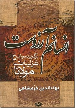کتاب انسانم آرزوست - برگزیده و شرح غزلیات مولانا - خرید کتاب از: www.ashja.com - کتابسرای اشجع