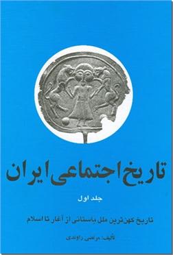 کتاب تاریخ اجتماعی ایران جلد اول - تاریخ کهن ترین ملل باستانی از آغاز تا اسلام - خرید کتاب از: www.ashja.com - کتابسرای اشجع
