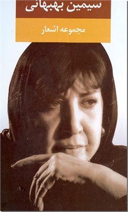 کتاب مجموعه اشعار سیمین بهبهانی - ادبیات فارسی، زنان شاعر ایران - خرید کتاب از: www.ashja.com - کتابسرای اشجع
