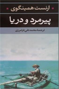 خرید کتاب پیرمرد و دریا از: www.ashja.com - کتابسرای اشجع