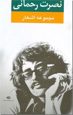 کتاب مجموعه اشعار نصرت رحمانی - ادبیات معاصر - خرید کتاب از: www.ashja.com - کتابسرای اشجع