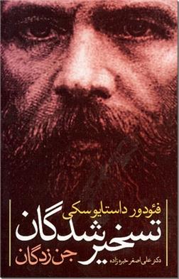 کتاب تسخیر شدگان - جن زدگان - خرید کتاب از: www.ashja.com - کتابسرای اشجع