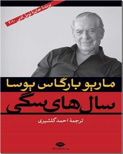 کتاب سال های سگی - سالهای سگی - برنده نوبل ادبی 2010 - خرید کتاب از: www.ashja.com - کتابسرای اشجع
