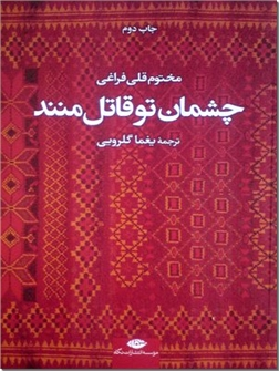 کتاب چشمان تو قاتل منند! - به انتخاب بغما گلرویی - خرید کتاب از: www.ashja.com - کتابسرای اشجع