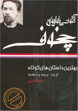 کتاب بهترین داستان های کوتاه از چخوف - مجموعه داستان - خرید کتاب از: www.ashja.com - کتابسرای اشجع
