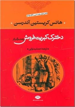 کتاب دخترک کبریت فروش و 53 داستان دیگر - قصه های پریان و داستان ها - خرید کتاب از: www.ashja.com - کتابسرای اشجع