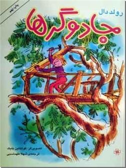 کتاب جادوگرها - داستان نوجوان از رولد دال - خرید کتاب از: www.ashja.com - کتابسرای اشجع