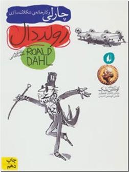 خرید کتاب چارلی و کارخانه شکلات سازی از: www.ashja.com - کتابسرای اشجع