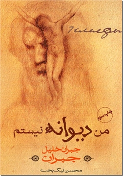خرید کتاب من دیوانه نیستم از: www.ashja.com - کتابسرای اشجع