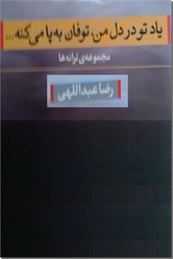 کتاب یاد تو در دل من توفان به پا می کنه ... - مجموعه ترانه های رضا عبداللهی - خرید کتاب از: www.ashja.com - کتابسرای اشجع