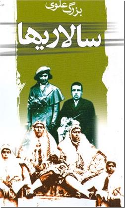 خرید کتاب سالاریها - سالاری ها از: www.ashja.com - کتابسرای اشجع