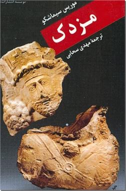 خرید کتاب مزدک از: www.ashja.com - کتابسرای اشجع