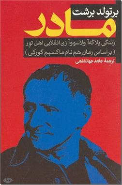 خرید کتاب مادر برتولد برشت از: www.ashja.com - کتابسرای اشجع