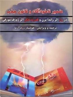 کتاب ضمیر ناخودآگاه و قانون جذب - قدرت فکر، ژوزف مورفی - راز، راندا برن - خرید کتاب از: www.ashja.com - کتابسرای اشجع