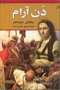 کتاب دن آرام - دوره چهار جلدی - خرید کتاب از: www.ashja.com - کتابسرای اشجع