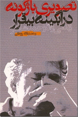 کتاب تصویری باژگونه در آبگینه بیقرار - زندگی و آثار احمد شاملو - خرید کتاب از: www.ashja.com - کتابسرای اشجع