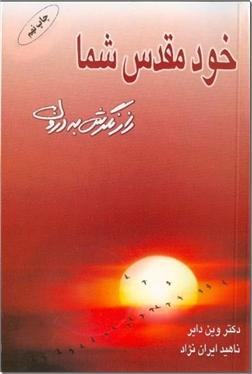 کتاب خود مقدس شما - راز نگرش به درون - خرید کتاب از: www.ashja.com - کتابسرای اشجع