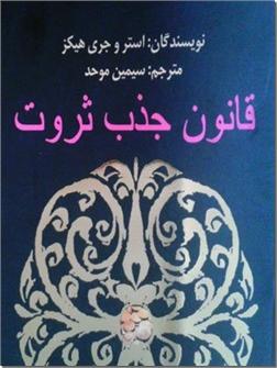 خرید کتاب قانون جذب ثروت از: www.ashja.com - کتابسرای اشجع