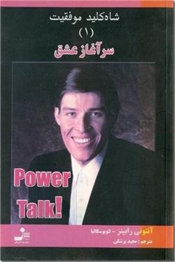 خرید کتاب سرآغاز عشق از: www.ashja.com - کتابسرای اشجع